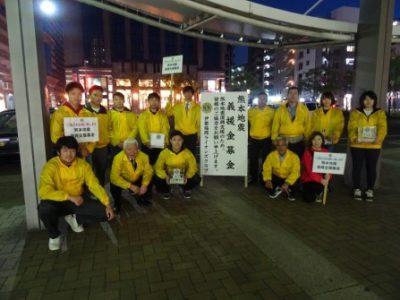 *熊本地震支援 街頭募金活動*