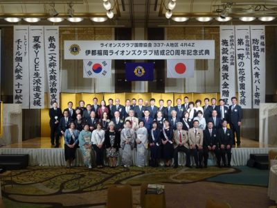 *伊都福岡ライオンズクラブ20周年記念式典*