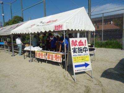 ☆第45回献血活動の実施☆